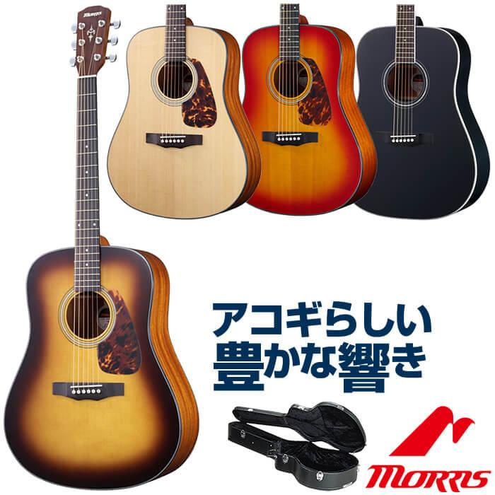 アコースティックギター モーリス アコギ Morris M-351(ハードケース付属)