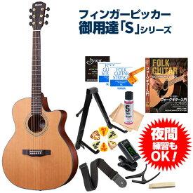 アコースティックギター 初心者セット モーリス アコギ Morris SR-701 15点 入門 セット