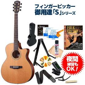 アコースティックギター 初心者セット モーリス アコギ Morris SR-701 15点 入門 セット (ハードケース付属)