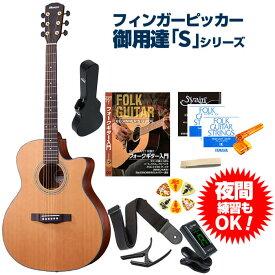 アコースティックギター 初心者セット モーリス アコギ Morris SR-701 12点 入門 セット (ハードケース付属)