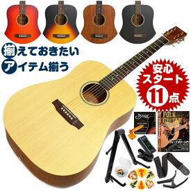 アコースティックギター 初心者セット アコギ 12点 S.ヤイリ YD-04 (S.Yairi アコースティック ギター 初心者 入門 セット)