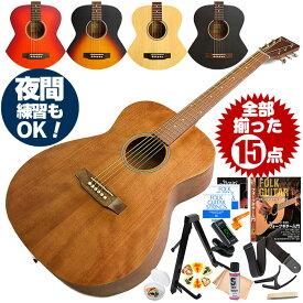 アコースティックギター 初心者セット アコギ 15点 S.ヤイリ YF-04 (小振りなボディ S.Yairi ギター 初心者 入門 セット)