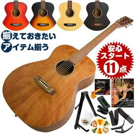 アコースティックギター 初心者セット アコギ 11点 S.ヤイリ YF-04 (小振りなボディ S.Yairi ギター 初心者 入門 セット)