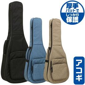 ギターケース (アコースティックギター ケース) ARIA ABC-300AG アコギ ギター ケース (リュックタイプ ギターバッグ)