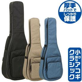 ギターケース (クラシックギター ケース) ARIA ABC-300CF ギター ケース (フォークサイズ アコギ 兼用 リュックタイプ ギターバッグ)