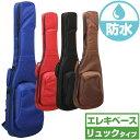 ベースケース (防水 エレキベース ケース) ARIA ABC-700EB ベース ギター ケース (リュックタイプ ベースバッグ)