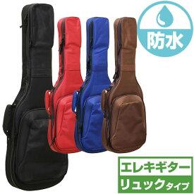 ギターケース (防水 エレキギター ケース) ARIA ABC-700EG ギター ケース (リュックタイプ ギターバッグ)