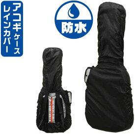 ギターケース レインカバー ARIA ARC-AG (アコースティックギター クラシックギター)
