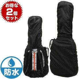 ギターケース レインカバー ARIA ARC-AG 2個セット (アコースティックギター クラシックギター)