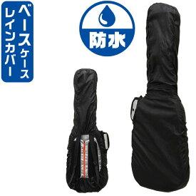 ベースケース (エレキベース ケース) 用 防水 レインカバー ARIA ARC-EB ベース ギター ケース 用レインコート