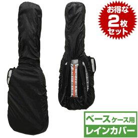 ベースケース (エレキベース ケース) 用 防水 レインカバー (2枚セット販売) ARIA ARC-EB ベース ギター ケース 用レインコート