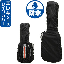 ギターケース (エレキギター ケース) 用 防水 レインカバー ARIA ARC-EG ギター ケース 用レインコート