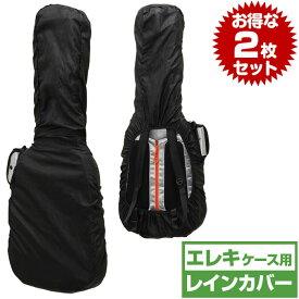 ギターケース (エレキギター ケース) 用 防水 レインカバー (2枚セット販売) ARIA ARC-EG ギター ケース 用レインコート