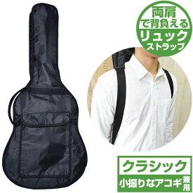 ギターケース (クラシックギター ケース) ARIA SC-30 ギター ケース (フォークサイズ アコギ 兼用 リュックタイプ ギターバッグ)