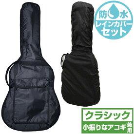 ギターケース 防水レインカバーセット (クラシックギター ケース) ARIA SC-30 ギター ケース (フォークサイズ アコギ 兼用 リュックタイプ)