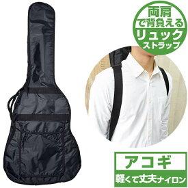 ギターケース (アコースティックギター ケース) ARIA SC-40 アコギ ギター ケース (リュックタイプ ギターバッグ)