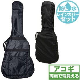 ギターケース 防水レインカバーセット (アコースティックギター ケース) ARIA SC-40 アコギ ギター ケース (リュックタイプ)