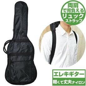 ギターケース (エレキギター ケース) ARIA SC-50 ギター ケース (リュックタイプ ギターバッグ)