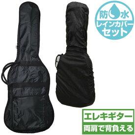 ギターケース 防水レインカバーセット (エレキギター ケース) ARIA SC-50 ギター ケース (リュックタイプ)