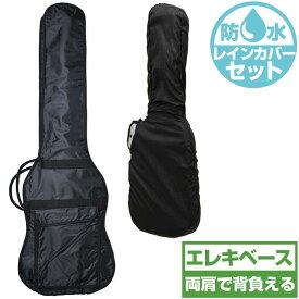 ベースケース 防水レインカバーセット (エレキベース ケース) ARIA SC-55 ベース ギター ケース (リュックタイプ)