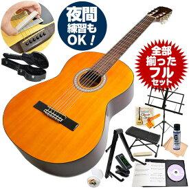 クラシックギター 初心者セット アンジェリカ by アリア AKN-15 (ギター 初心者 入門 セット 14点) ハードケース付属