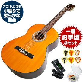 クラシックギター 初心者セット アンジェリカ by アリア AKN-15 (ギター 初心者 入門 セット 5点)