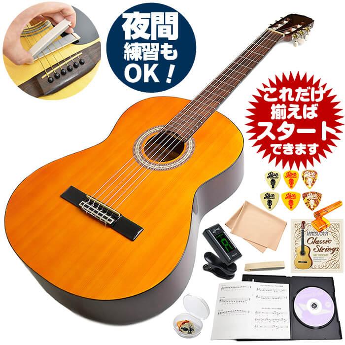 クラシックギター 初心者セット アンジェリカ by アリア AKN-15 (ギター 初心者 入門 セット 10点)