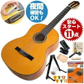 クラシックギター 初心者セット 11点 バレンシア VC204 (クラシック ギター 初心者 入門 セット)