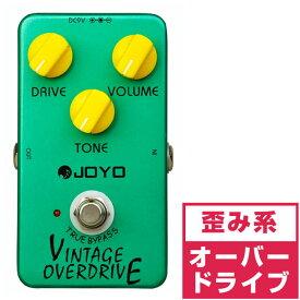 オーバードライブ エフェクター JOYO JF-01 (ジョーヨー ヴィンテージオーバードライブ 歪み系)