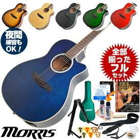 アコースティックギター 初心者セット エレアコ モーリス R-011 (Morris ギター 初心者 15点) アコギ 入門 セット