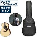 ギターケース フォークギター クラシックギター エレアコ ソフトケース