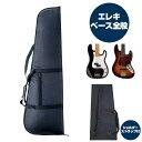 ギターケース 【エレキベース全般】 三角ギグバッグ KC CB-80 Bass Case ベースバッグ