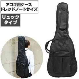 アコースティックギター ケース ARIA GBN-AG (リュックタイプ ギターケース)