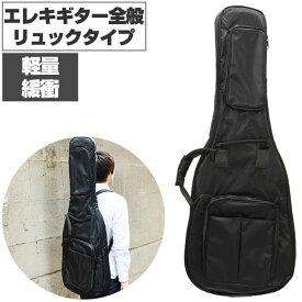 ギターケース (エレキギター ケース) ARIA GBN-EG ギター ケース (リュックタイプ ギターバッグ)