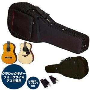 ギターケース クラシックギター (セミハードケース) KC SCG100