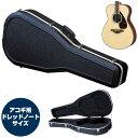 ギターケース 【アコギ・ドレッドノートサイズ】 ABS樹脂 ハードケース KC WA130 GuitarCase Dreadnought-Size エレキ…