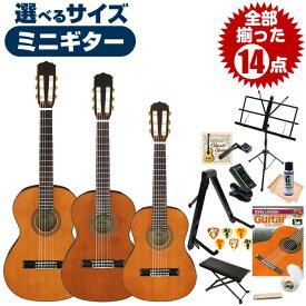 クラシックギター ミニギター 初心者セット 14点 アリア A-20 分数サイズ (Aria セダー単板 入門セット)