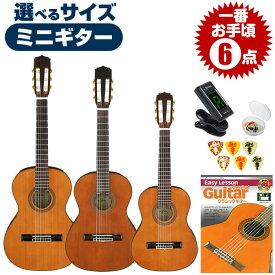 クラシックギター ミニギター 初心者セット 6点 アリア A-20 分数サイズ (Aria セダー単板 入門セット)
