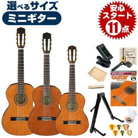 クラシックギター ミニギター 初心者セット 11点 アリア A-20 分数サイズ (Aria セダー単板 入門セット)