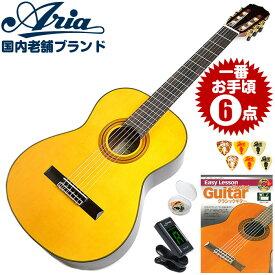 クラシックギター 初心者セット アリア A-30S 6点 (Aria スプルース単板 ギター 初心者 入門 セット)