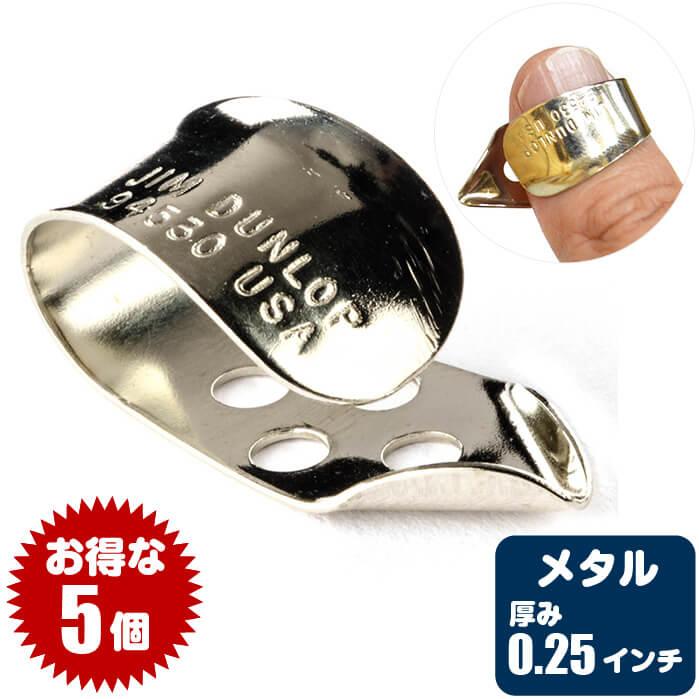 ピック サムピック ジムダンロップ JimDunlop 3040R NickelSilver ThumbPicks 【0.25インチ】ニッケルシルバー【5個販売】