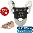 ピック (ギター ピック フィンガーピック) (5個) ダンロップ (33 Nickel Silver 0.20インチ) メタル フィンガーピック…