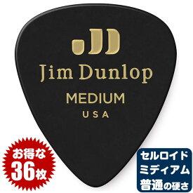 ピック (ギター ピック ベース ピック) (36枚) ダンロップ 483 Black (Medium) セルロイド ミディアム ブラック Jim Dunlop