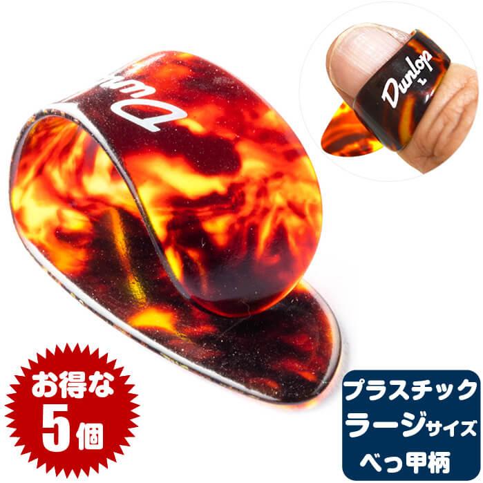ピック サムピック ジムダンロップ JimDunlop 9023R ThumbPicks 【Shell Large】シェル ラージ【5個販売】
