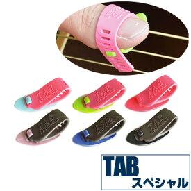ピック サムピック 【打田 十紀夫監修】TAB SPECIAL2 Thumb Pick タブスペシャル