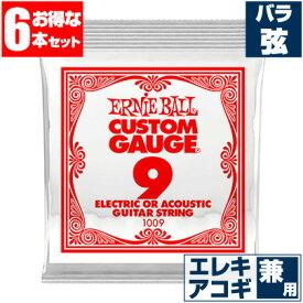 エレキギター 弦 / アコースティックギター 弦 兼用 アーニーボール ( ErnieBall ) 1009 (009 プレーン弦 バラ弦) (6本販売)