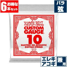 エレキギター 弦 / アコースティックギター 弦 兼用 アーニーボール ( ErnieBall ) 1010 (010 プレーン弦 バラ弦) (6本販売)