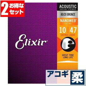 アコースティックギター 弦 エリクサー ( Elixir コーティング弦 ギター弦) 11002 (ブロンズ弦 エクストラライトゲージ) (2セット販売)