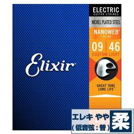 エレキギター 弦 エリクサー ( Elixir コーティング弦 ギター弦) 12027 NANOWEB Custom Light Gauge (ナノウェブ カスタムライトゲージ) (セット弦)