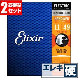 エレキギター 弦 エリクサー ( Elixir コーティング弦 ギター弦) 12102 NANOWEB Mediam Gauge (ナノウェブ ミディアムゲージ) (2セット販売)